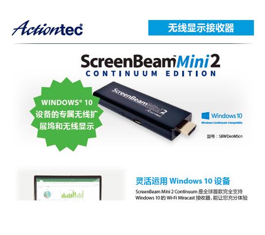 Mini2 Continuum Edition
