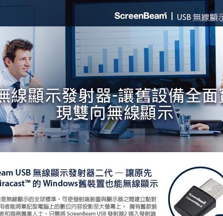 USB Transmitter 2